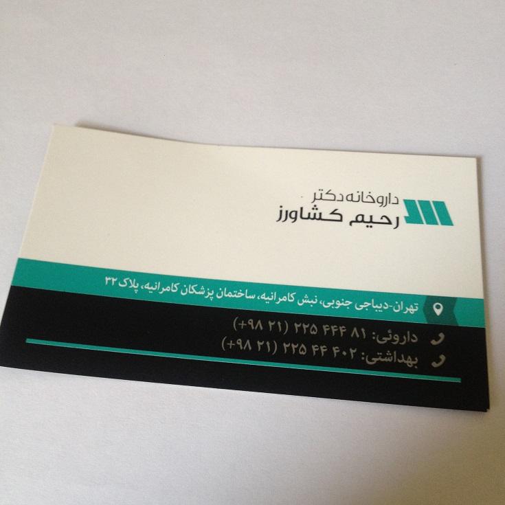 عکس پروفایل داروخانه داروخانه دکتر رحیم کشاورز